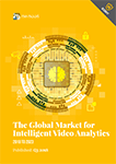 The Global Market for Intelligent Video Analytics 2018 to 2023